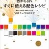 最適な配色サンプルが見つかる、色から引く配色レシピ本