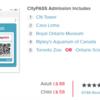 シティパス(CityPASS)でオンタリオ科学館へ。短期でトロントに来る人にシティパスは不向きかな。