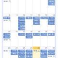 EXILE TRIBEスケジュールカレンダーを作ってみた