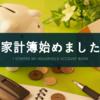 ズボラ女の家計簿大公開!<ニート生活46日目>