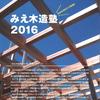 2016年第1回みえ木造塾