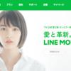 SoftBankからLINEモバイルに乗り換えたら携帯代を月6,000円も削減できました!