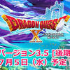 ドラゴンクエスト10 Version3 クリア