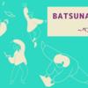 BATSUNAGUのペンション再生