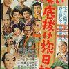 エノケンと柳家金語楼のハチャメチャコメディ『初笑い底抜け旅日記』(#56)
