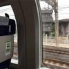 上野東京ライン宇都宮線グリーン車、仕事がはかどる🤗