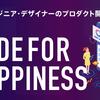 技術で課題解決に挑む学生を支援するプログラム『Code for Happiness 2019』の募集を開始しました