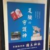 「亥(いのしし)」がいっぱい!! in 護王神社(京都)