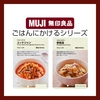 無印良品「ユッケジャン」と「参鶏湯」を食べた感想【人気の韓国料理】