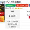 i2iポイントのセントラル短資FXがスピード承認!19,000円分!