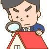 中古住宅診断の資格〝ホームインスペクター〟とは