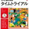 だから私は推しました 第6話 桜井ユキ、白石聖、細田善彦、松田るか… ドラマの原作・キャスト・音楽など…