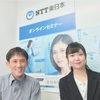「SNSのビジネス活用術」「効果的なWeb広告活用法」|NTT東日本オンラインセミナー
