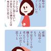 子育て漫画1「子どもが生まれた」