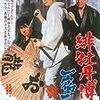 【映画感想】『緋牡丹博徒 一宿一飯』(1968) / シリーズ第2作