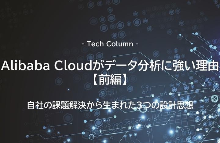 Alibaba Cloudがデータ分析に強い理由【前編】自社の課題解決から生まれた3つの設計思想(テックコラム)