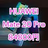 gooSimsellerでHUAWEI Mate 20 Proが84800円!さらに商品券1万円分をもらえるキャンペーン実施中