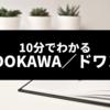 10分でわかるKADOKAWA/ドワンゴについて