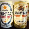 【新潟限定ビールの違い】風味爽快ニシテと一番搾り新潟に乾杯