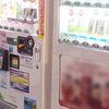 自動販売機にお金をのまれたら。お釣りが出てこない時の対処方法。