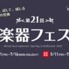 ハマちゃんの管楽器日誌 Vol.38 ~管楽器フェスタ倉敷会場直前編~