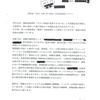 【リアル文書】船長からのSC-1000の案内文書