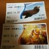 池袋サンシャイン水族館と、ざんねんないきもの展に行ってきました。やっぱり水族館は、楽しい。