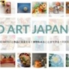 『FOOD ART JAPANフェス』開催!芸術的なフードが勢揃い!