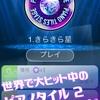 【ピアノタイルステージ】最新情報でとことん攻略して遊びまくろう!【iOS・Android・リリース・攻略・リセマラ】新作スマホゲームのピアノタイルステージが配信開始!