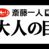 100回聞きシリーズ8タイトル目制覇♪