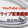 【YouTube Live】ライブ配信の利用条件と収益を得る方法