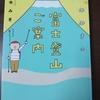 読んでみてください、山の本 その2