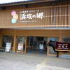道の駅 浜坂の郷 たじま屋食堂 兵庫新温泉町 食堂 おみやげ 野菜・鮮魚・精肉販売