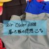 アラサーOLのエアクロレポ<6回目>〜半年経過!届いた服は?〜