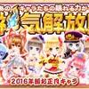 【白猫】2016年版お正月キャラ神気解放! 竜シャルロットの強さを公開!