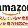 Amazonから頼んでいない商品が届いた時の対応方法