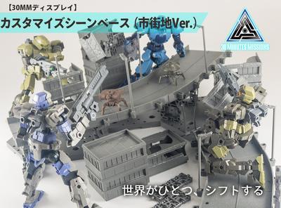 【30MMディスプレイ】カスタマイズシーンベース (市街地Ver.)