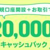 コインチェック新規口座開設取引で20,000円のキャッシュバック実施へ
