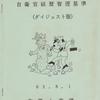 昭和の航空自衛隊の思い出(383)       昭和62年改正の准空尉、空曹及び空士自衛官経歴管理基準(1)・ダイジェスト版