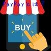 【PayPayとは何?】メリット5つを分かりやすく初心者向けに解説します!
