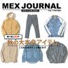 阿部係長のファッション日記 12