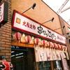 関東で美味しい串揚げを食べたい
