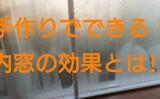 【内窓(二重窓)DIY】部屋の快適具合が上がり、エアコンの温度も低めでもよくなった話(節電効果)