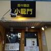 「小龍門」に行ってきました。