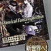 島田荘司『Classical Fantasy Within 第八話 ハロゥウイン・ダンサー』