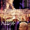 映画「ハムレット」(1996)を見た。ケネス・プラナー主演・監督。豪華キャスト。
