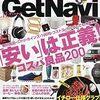 コストコおすすめ本 Get Navi(無印良品・ニトリ・カインズ・100均・コストコ・カルディでも大発見!)