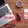 はてなブログ【初心者向け】アフィリエイトに役立つ 【Google アナリティクス 】を設定する。