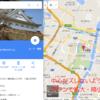 Googleマップをページに埋め込む手順
