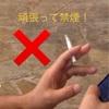 【タバコやめたい人必見!】再発しない禁煙方法!喫煙歴10年以上禁煙歴4年以上の実績!低コストで色々な波及効果もあり!